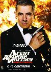 Агент Джонни Инглиш: Перезагрузка / Johnny English Reborn