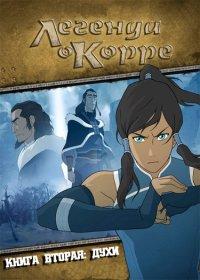 Аватар: Легенда о Корре / The Legend of Korra Книга 2 (Духи) (1DVD-Mpeg4)