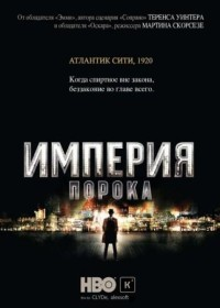Империя порока / Boardwalk Empire Сезон 1 (2DVD-Mpeg4)