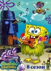 Губка Боб Квадратные Штаны / SpongeBob SquarePants Сезон 8 (2DVD-Mpeg4)