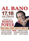 Al Bano - Concerto in Crocus City Hall