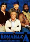 Команда А 4 сезон / The-A-Team season 4 (2DVD-Mpeg4)