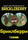Бриклберри / Brickleberry Сезон 1 (1DVD-Mpeg4)