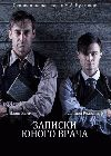 Записки юного врача / A Young Doctor's Notebook (1DVD-Mpeg4)