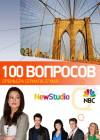 100 Вопросов / 100 Questions (1DVD-Mpeg4)