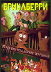 Бриклберри / Brickleberry Сезон 3 (1DVD-Mpeg4)