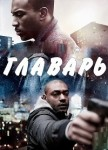 Главарь (3 сезон: 1-10 серии из 10) / Top Boy / 2019 (2-DVD-Mpeg4)