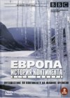 BBC: Европа. История континента (4 части из 4) / BBC: Wild Europe (2005) (1DVD-Mpeg4)