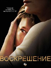 Воскрешение / Resurrection Сезон 1 (2DVD-Mpeg4)
