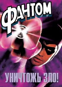 Фантом / The Phantom