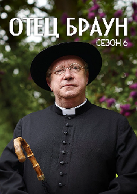 Отец Браун / Патер Браун / Father Brown Сезон 6 (2DVD-Mpeg4)