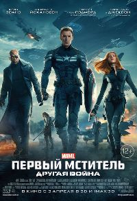 Первый мститель: Другая война / Captain America: The Winter Soldier (1DVD)