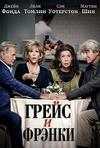 Грейс и Фрэнки (2 сезон: 1-13 серии из 13) / Grace and Frankie / 2016 (2-DVD-Mpeg4)